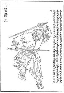 xiang_yu chinese warlords