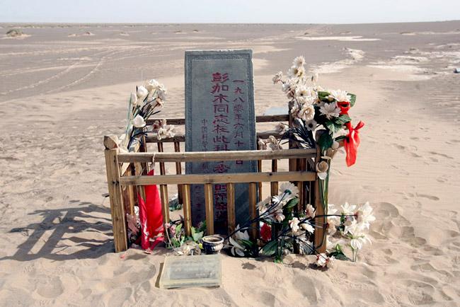 lost expeditions Mr._Peng_Jiamu_Monument_(Urumqi,_Xinjiang,_China)