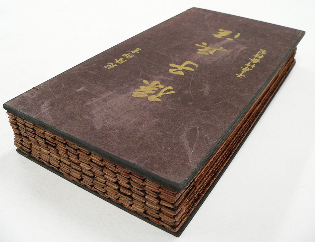 ancient texts-Bamboo_book_-_closed_-_UCR
