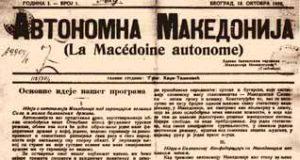 Avtonomna_Makedonia_Belgrade_1905