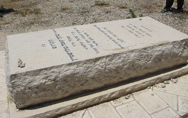 800px-Baruch_Goldstein_tomb