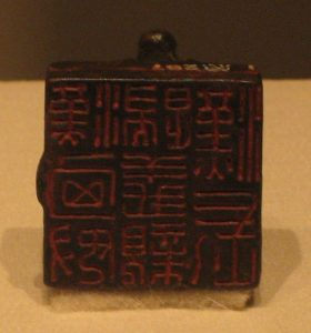 559px-Bronze_seal_of_a_Xiongnu_chief